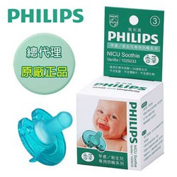 Philips Avent Original USA  NICU Soothie - Vanilla (Taiwan Packaging)